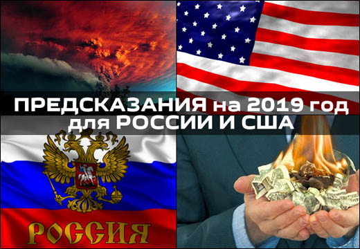 Последнее предсказание Веры Лион на 2019 год. Пророчества
